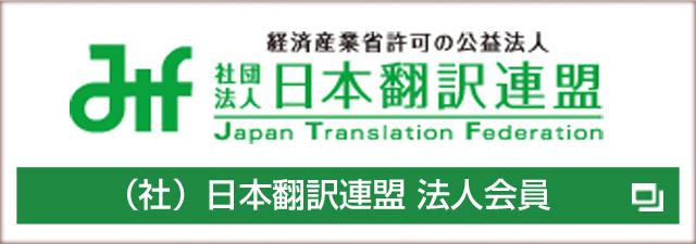 主要な翻訳会社が構成する業種協会:翻訳のサムライは(社)日本翻訳連盟の法人会員です