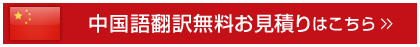 翻訳のサムライへの中国語翻訳無料見積りはこちらから