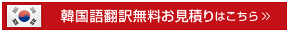 翻訳のサムライの韓国語翻訳無料見積りはこちらから